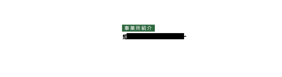 短期入所ぱーとなー