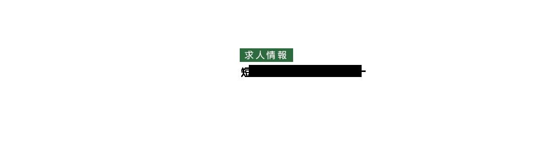 短期入所ぱーとなー 求人
