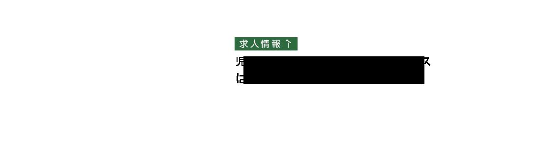 ぱーとなーキッズ神田瀬 求人