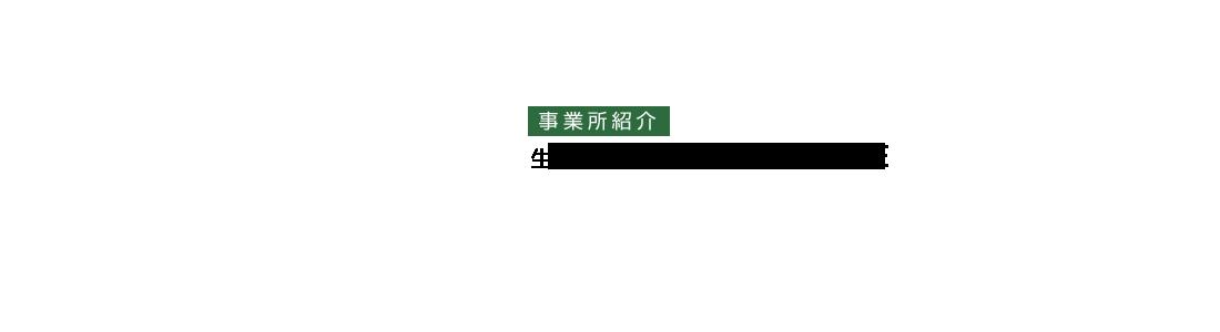 生活介護ぱーとなーLIFE